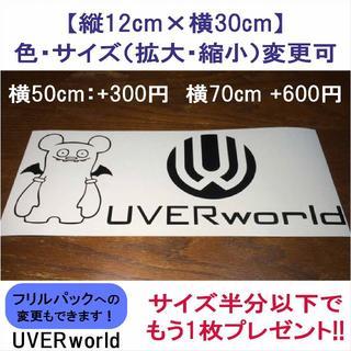 UVERworld カッティングステッカー 890(ミュージシャン)