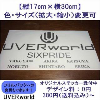 UVERworld カッティングステッカー 855(ミュージシャン)
