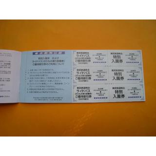 3枚・東武動物公園特別入園券(その他)