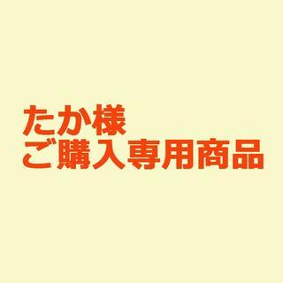 たか様専用商品<UK8.5(27cm)>(その他)