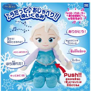 アナトユキノジョオウ(アナと雪の女王)のアナと雪の女王 うたっておしゃべりぬいぐるみ(ぬいぐるみ)