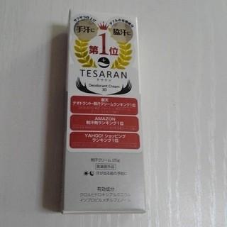 テサラン TESARAN 25g(制汗/デオドラント剤)