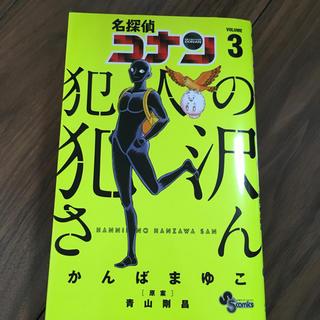 ショウガクカン(小学館)の犯人の犯沢さん 3巻(少年漫画)