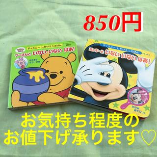 ディズニー(Disney)のディズニー しかけミニえほん 2冊♡(絵本/児童書)