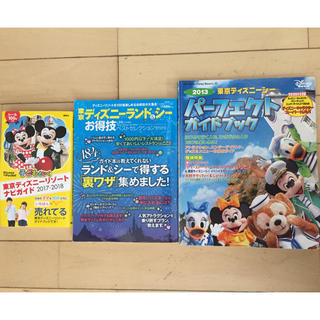 ディズニー(Disney)の東京ディズニーリゾート ガイド本 3冊セット(地図/旅行ガイド)