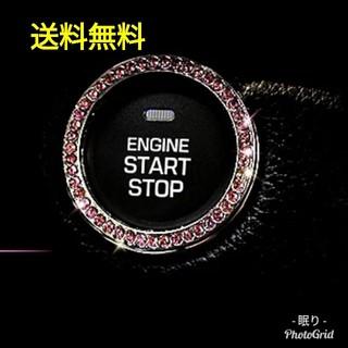 エンジン プッシュ リング ピンク(車内アクセサリ)