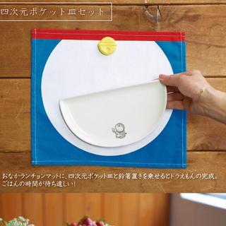 ドラえもん 郵便局限定 お皿セット(キャラクターグッズ)