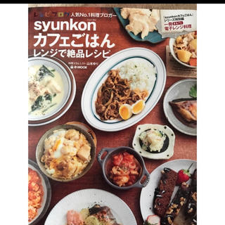 Syunkonカフェごはん(住まい/暮らし/子育て)