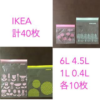 イケア(IKEA)のIKEAジップロック 6L4.5L 1L0.4L 各10枚(収納/キッチン雑貨)