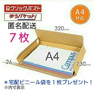 ♪ クリックポスト ゆうパケット 等の発送に便利な ダンボール 箱 7枚 ♪(ラッピング/包装)