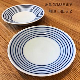 MUJI (無印良品) - 波佐見焼 小皿 細縞柄