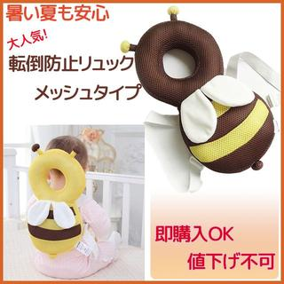赤ちゃん 頭保護 転倒防止 安心 ミツバチ リュック メッシュ素材(その他)