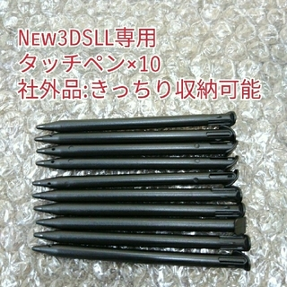ニンテンドー3DS(ニンテンドー3DS)の新品New3DSLLタッチペン×10本(携帯用ゲーム本体)