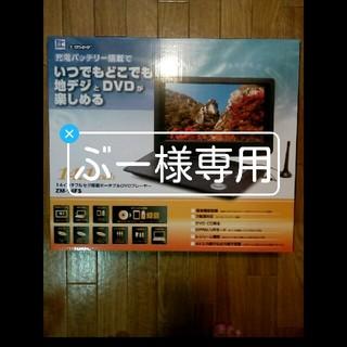 ポータブルDVDプレーヤー14.1インチZM-14FS(DVDプレーヤー)