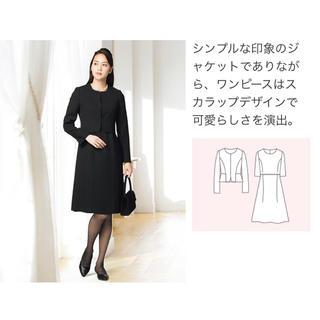アオキ(AOKI)のAOKI フォーマル CanCamコラボ(礼服/喪服)