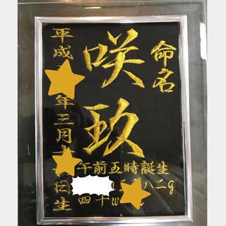 命名書 お名前 刺繍 命名 出産祝い プレゼント(命名紙)