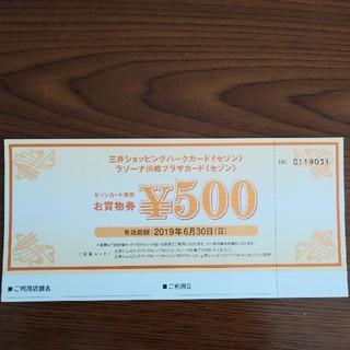 三井ショッピングパークカード ラゾーナ川崎プラザカード(その他)