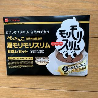 【新品未開封】黒モリモリスリム5包(健康茶)