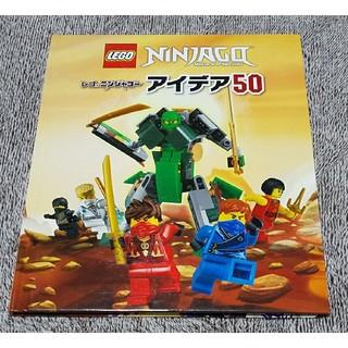 レゴ(Lego)のレゴニンジャゴー アイデア50(積み木/ブロック)