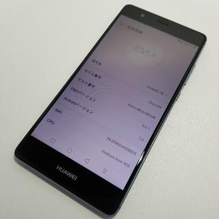 すぎさまお買い上げ Huawei P9 限定カラー ブルー(スマートフォン本体)
