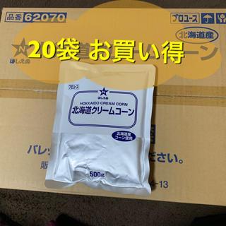 北海道クリームコーン 20袋(インスタント食品)