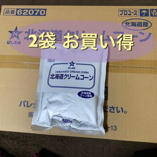 北海道クリームコーン 2袋(インスタント食品)
