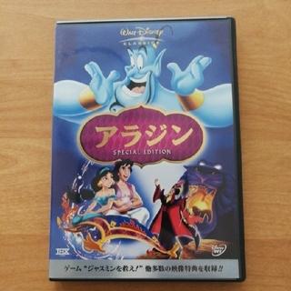 ディズニー(Disney)のアラジンDVD(アニメ)
