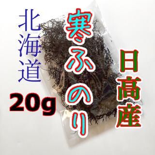 北海道日高えりも産 高級 寒ふのり 20g  (魚介)