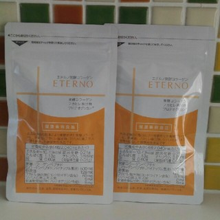 エテルノ 発酵コラーゲン 2袋(コラーゲン)