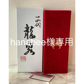十四代 龍泉 空ビン箱セット(日本酒)