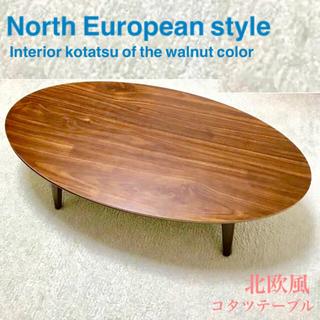 美品◆北欧風ブラックチェリーウッド オバールコタツ&リビングテーブル 120