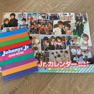 ジャニーズ(Johnny's)のジャニーズJr.カレンダー(アイドルグッズ)
