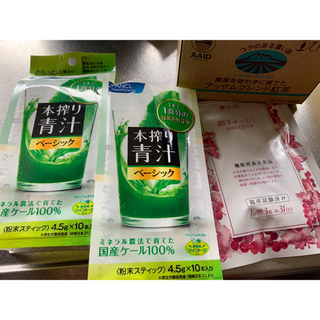 ☆美容3点セット☆青汁、脚きゅっと、健康紅茶パック(コラーゲン)