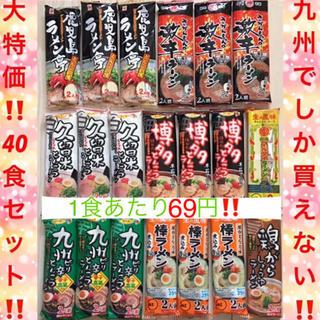 3時間セール‼️九州しか買えない‼️1食69円‼️食べ比べ40食早い者勝ち‼️(麺類)