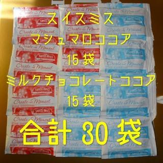 合計30袋 スイスミスマシュマロココア15袋 ミルクチョコレートココア15袋(その他)