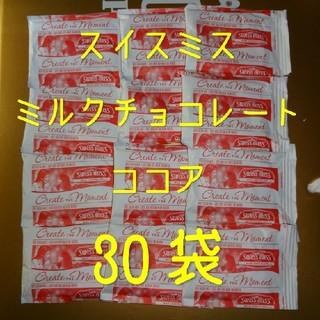 30袋 スイスミス ミルクチョコレートココア(その他)