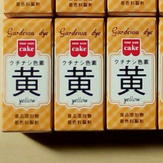 食用色素 黄色 10点セット(調味料)