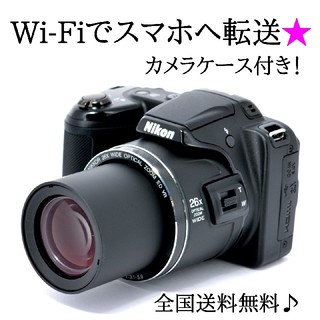 ★Wi-Fiでスマホへ★思い出は26倍ズームで♬ニコン COOLPIX L810