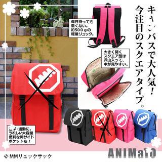 MMリュックサック bag-56(リュック/バックパック)