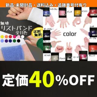 ★定価40%OFF★【送料無料・追跡番号有】リストバンド1個(全11カラー)(小道具)