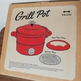 BRUNO グリルポット(調理機器)