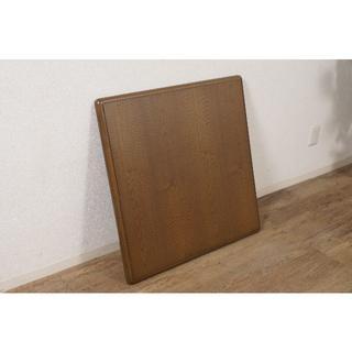 アウトレット コタツ天板 こたつ板 75cm×75cm  正方形 (こたつ)