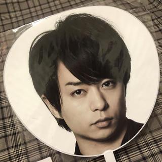 ジャニーズ(Johnny's)の櫻井翔 うちわ(アイドルグッズ)
