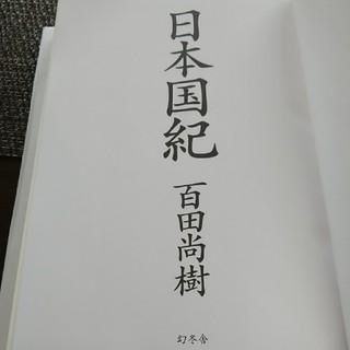 日本国紀 百田尚樹(ノンフィクション/教養)