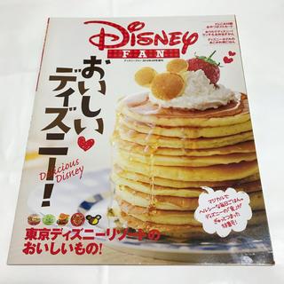 ディズニー(Disney)のDisneyFAN 2014年4月号増刊(アート/エンタメ/ホビー)
