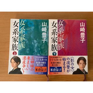 女系家族(上下)山崎豊子  【古本】(文学/小説)