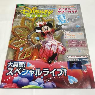 ディズニー(Disney)のDisneyFAN 2014年9月号増刊(アート/エンタメ/ホビー)