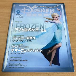 ディズニー(Disney)のDisneyFAN 2014年9月号(アート/エンタメ/ホビー)