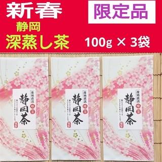新春  静岡 「深蒸し茶」  3袋(茶)