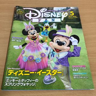ディズニー(Disney)のDisneyFAN 2014年5月号(アート/エンタメ/ホビー)